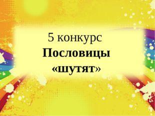 5 конкурс Пословицы «шутят»