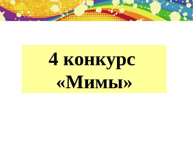4 конкурс «Мимы»
