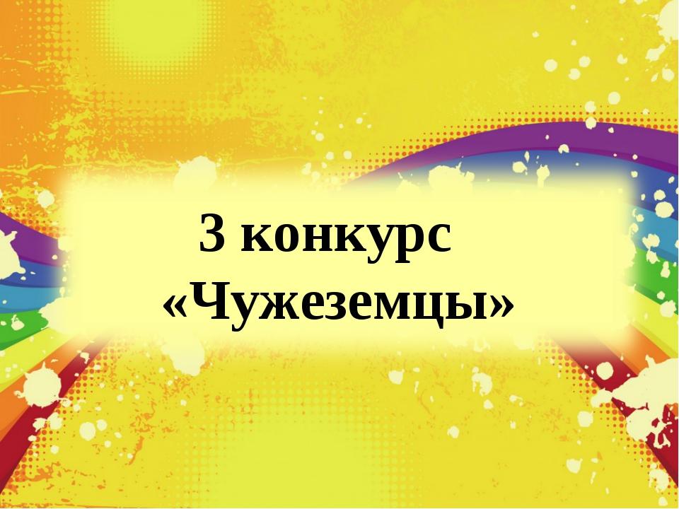 3 конкурс «Чужеземцы»
