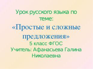 Урок русского языка по теме: «Простые и сложные предложения» 5 класс ФГОС Учи