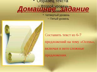 Домашнее задание Составить текст из 6-7 предложений на тему «Осень», включая