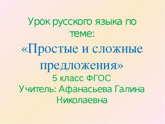 Урок русского языка по теме: «Простые и сложные предложения» 5 класс ФГОС Учи...