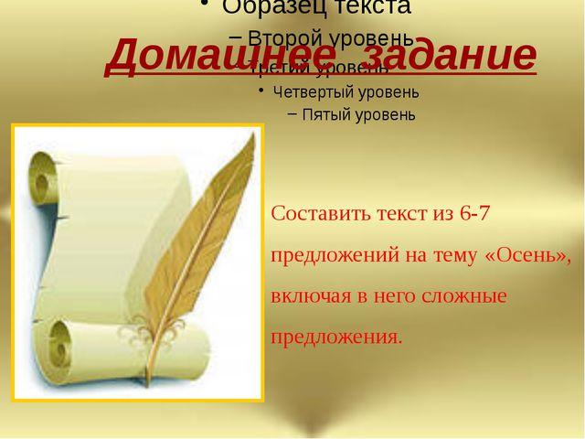 Домашнее задание Составить текст из 6-7 предложений на тему «Осень», включая...