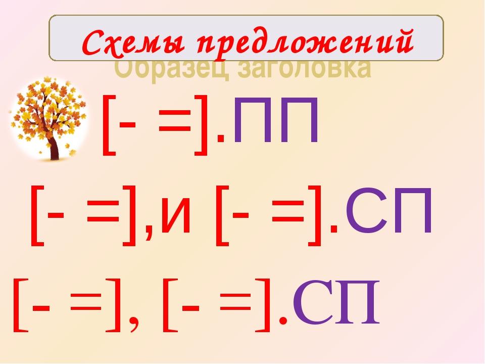 [- =].ПП [- =],и [- =].СП [- =], [- =].СП Схемы предложений