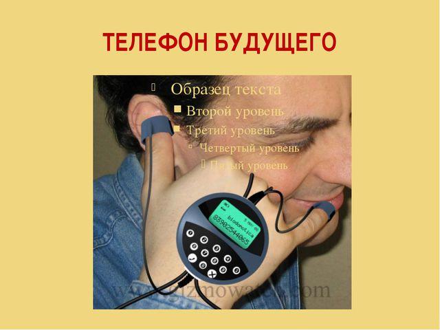 ТЕЛЕФОН БУДУЩЕГО