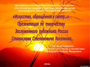 Муниципальное общеобразовательное учреждение «Бессоновская средняя общеобразо