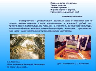 Белгородчина - удивительно богатый край, и славится она не только своими луч