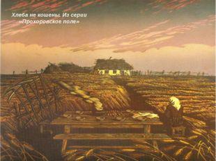 Хлеба не кошены. Из серии «Прохоровское поле»
