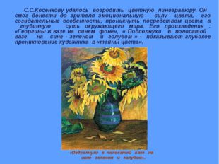 С.С.Косенкову удалось возродить цветную линогравюру. Он смог донести до зрит