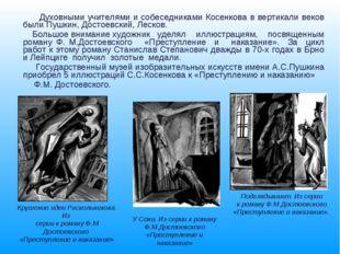 Духовными учителями и собеседниками Косенкова в вертикали веков были Пушкин,