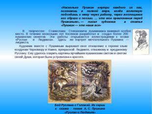 В творчестве Станислава Степановича пушкиниана занимает особое место. В тече