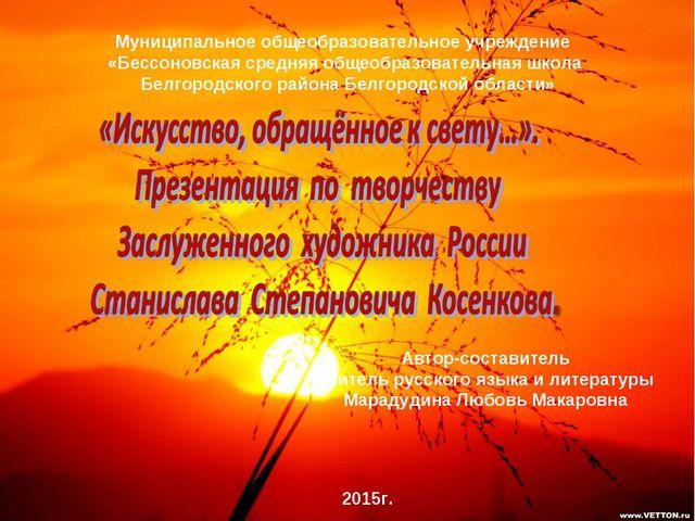Муниципальное общеобразовательное учреждение «Бессоновская средняя общеобразо...