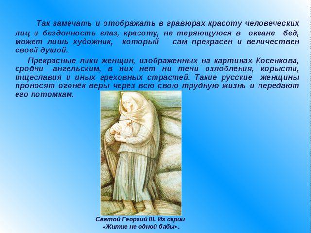 Так замечать и отображать в гравюрах красоту человеческих лиц и бездонность...
