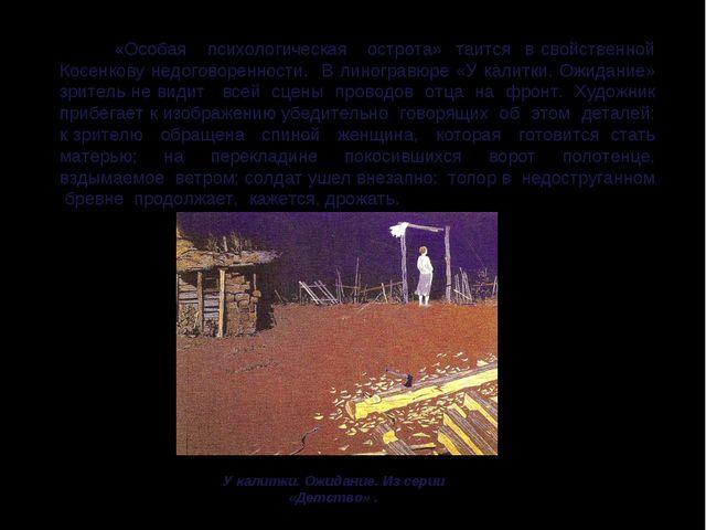 «Особая психологическая острота» таится в свойственной Косенкову недоговорен...