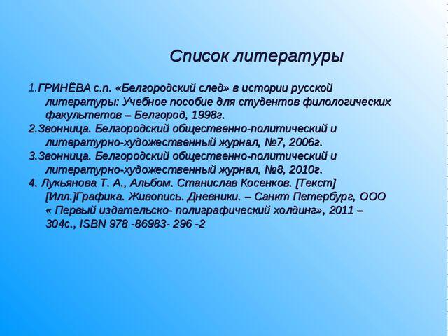 Список литературы 1.ГРИНЁВА с.п. «Белгородский след» в истории русской литер...