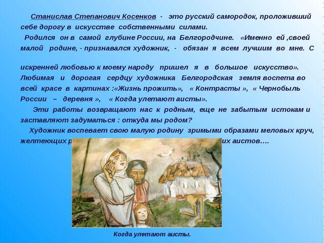 Станислав Степанович Косенков - это русский самородок, проложивший себе доро...