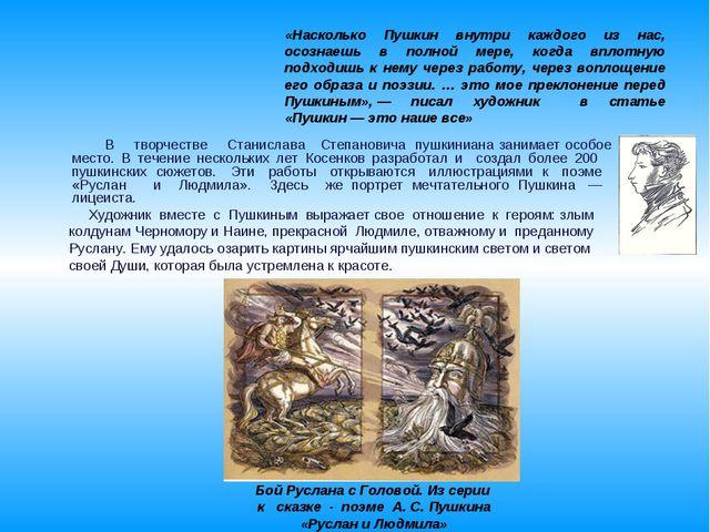 В творчестве Станислава Степановича пушкиниана занимает особое место. В тече...