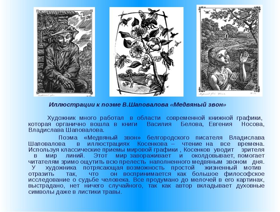 Художник много работал в области современной книжной графики, которая органи...