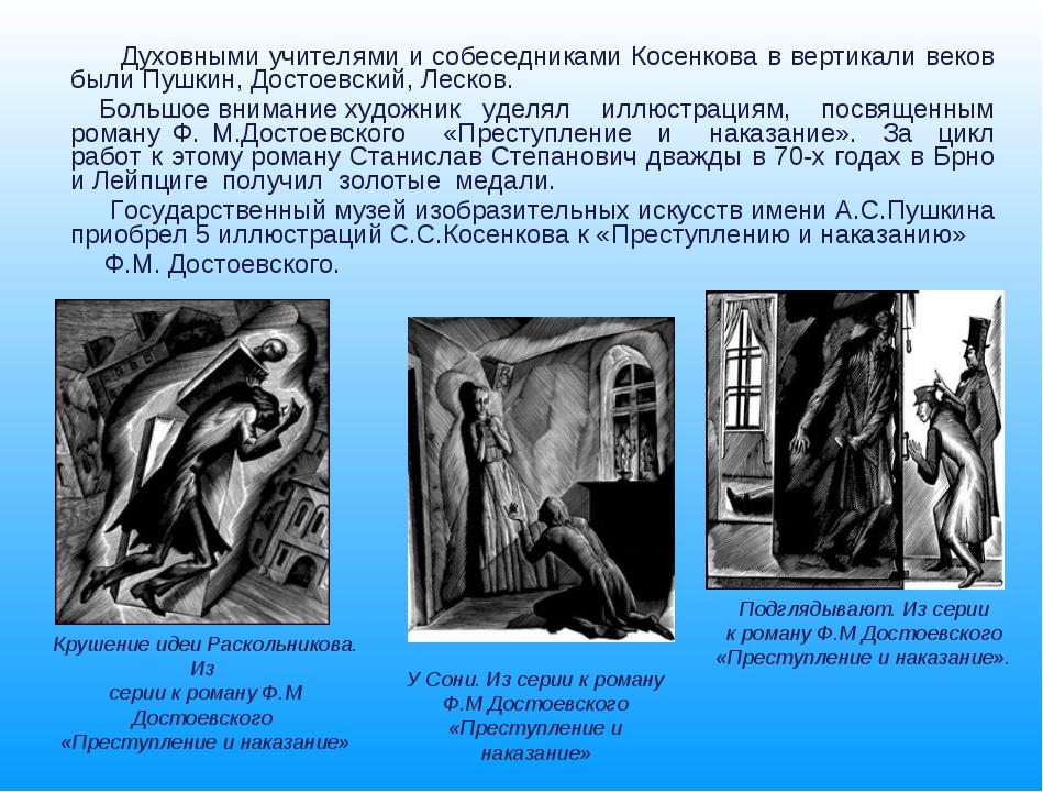 Духовными учителями и собеседниками Косенкова в вертикали веков были Пушкин,...