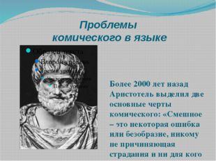 Проблемы комического в языке Более 2000 лет назад Аристотель выделил две осно