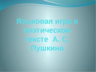 Языковая игра в поэтическом тексте А. С. Пушкина