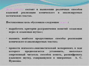 Цель работы состоит в выявлении различных способов языковой реализации комиче