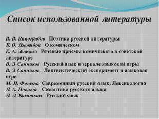 Список использованной литературы В. В. Виноградов Поэтика русской литературы