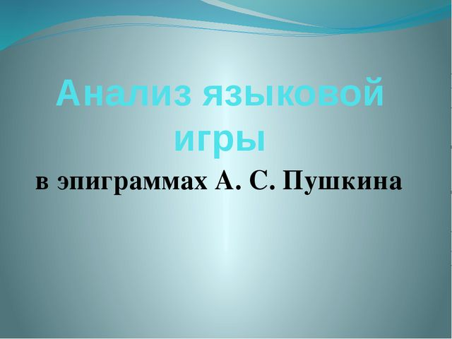 Анализ языковой игры в эпиграммах А. С. Пушкина