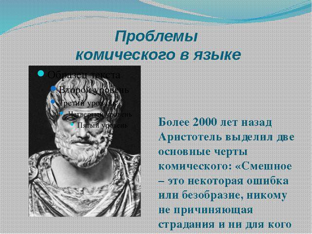 Проблемы комического в языке Более 2000 лет назад Аристотель выделил две осно...
