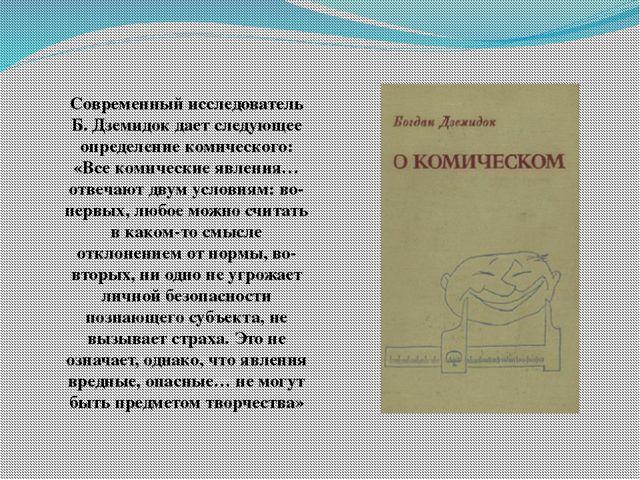 Современный исследователь Б. Дземидок дает следующее определение комического:...