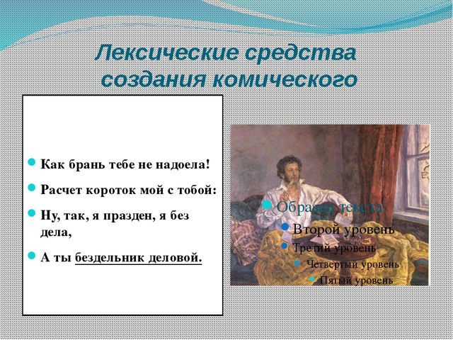 Лексические средства создания комического Как брань тебе не надоела! Расчет к...