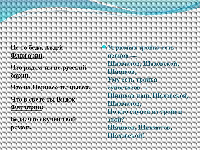 Не то беда, Авдей Флюгарин, Что рядом ты не русский барин, Что на Парнасе ты...
