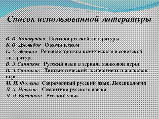 Список использованной литературы В. В. Виноградов Поэтика русской литературы...