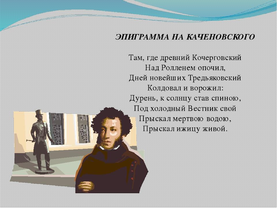 ЭПИГРАММА НА КАЧЕНОВСКОГО Там, где древний Кочерговский Над Ролленем опочил,...