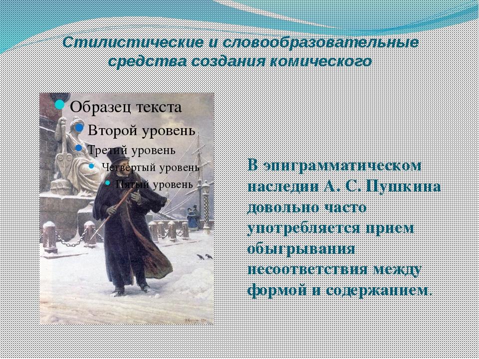 Стилистические и словообразовательные средства создания комического В эпиграм...