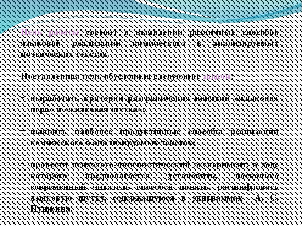 Цель работы состоит в выявлении различных способов языковой реализации комиче...