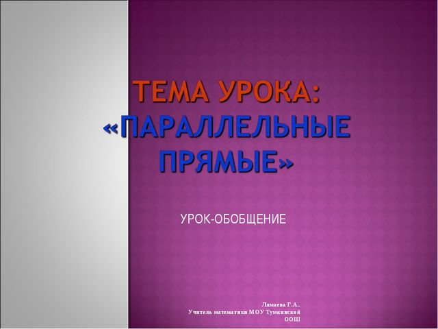УРОК-ОБОБЩЕНИЕ Лямаева Г.А.. Учитель математики МОУ Тумкинской ООШ