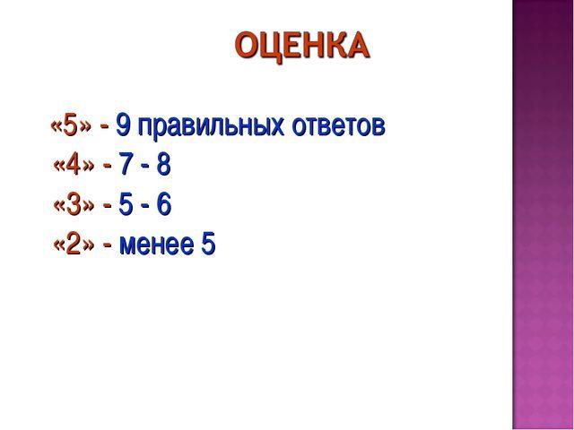 «5» - 9 правильных ответов «4» - 7 - 8 «3» - 5 - 6 «2» - менее 5