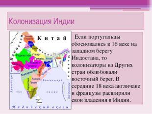 Колонизация Индии Если португальцы обосновались в 16 веке на западном берегу