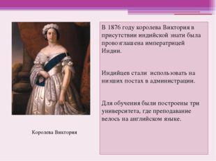 В 1876 году королева Виктория в присутствии индийской знати была провозглашен