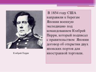 В 1854 году США направили к берегам Японии военную экспедицию под командован