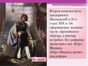 МахмудII Вторая попытка была предпринята МахмудомII в 20-х годах XIX в. Он с