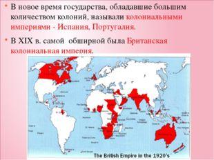 В новое время государства, обладавшие большим количеством колоний, называли