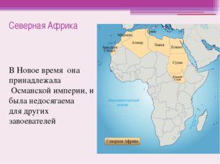 Северная Африка В Новое время она принадлежала Османской империи, и была недо