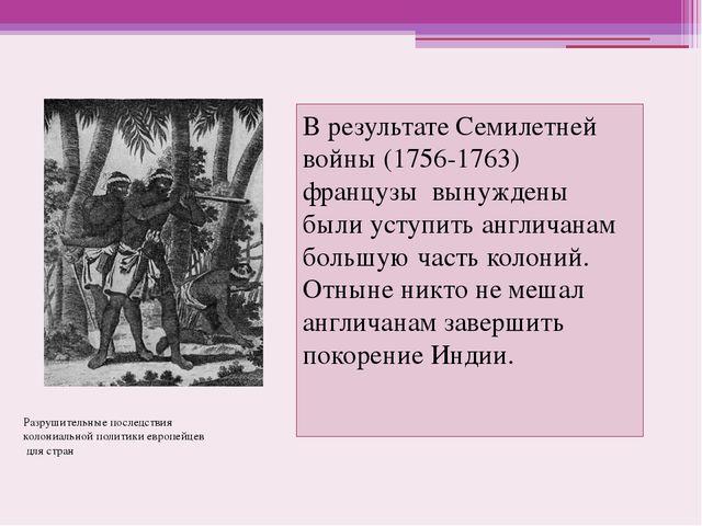 В результате Семилетней войны (1756-1763) французы вынуждены были уступить ан...