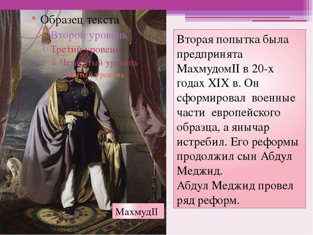 МахмудII Вторая попытка была предпринята МахмудомII в 20-х годах XIX в. Он с...