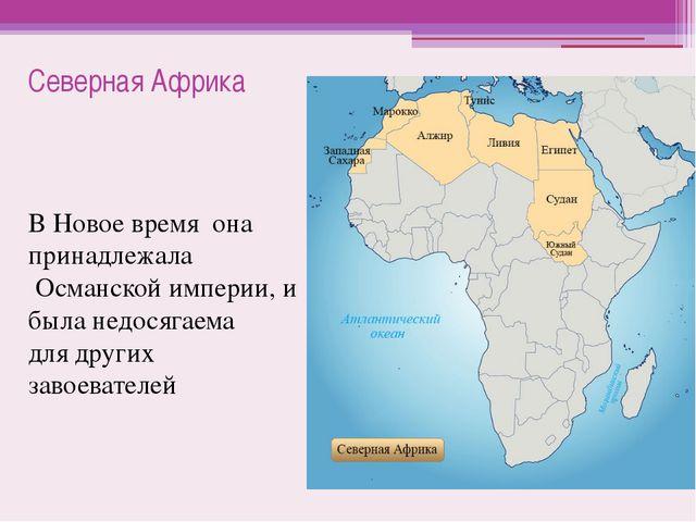 Северная Африка В Новое время она принадлежала Османской империи, и была недо...