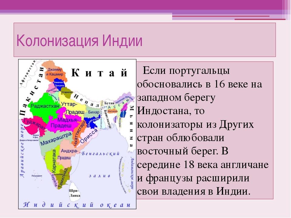 Колонизация Индии Если португальцы обосновались в 16 веке на западном берегу...