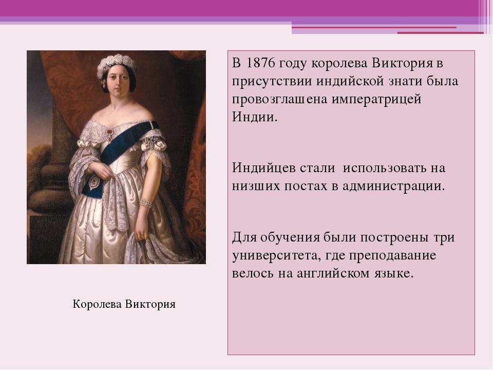 В 1876 году королева Виктория в присутствии индийской знати была провозглашен...