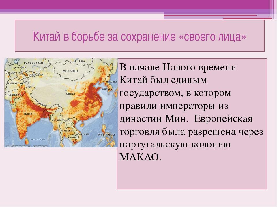 Китай в борьбе за сохранение «своего лица» В начале Нового времени Китай был...
